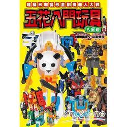 五花八門玩具大圖鑑(全)超級B咖變形金剛機器人大戰