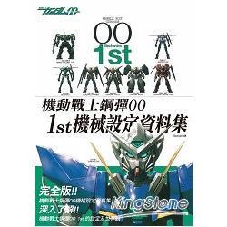 機動戰士鋼彈00機械設定資料集1st:君臨於兵器體系的頂點-MS