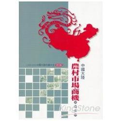 中國大陸農村市場商機調查報告