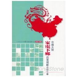 中國大陸家電下鄉政策規範研究報告