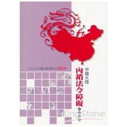 中國大陸內銷法令障礙研究報告