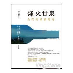 烽火甘泉—金門高粱酒傳奇