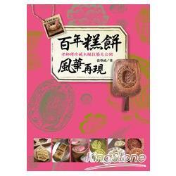 百年糕餅 風華再現 : 老師傅珍藏木模技藝大公開 /