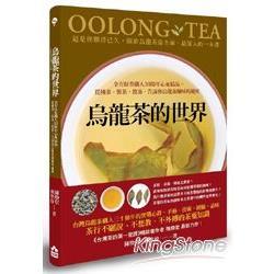 烏龍茶的世界:全方位茶職人30餘年心血結晶-從種茶、製茶、飲茶-告訴你烏龍茶風味的秘密