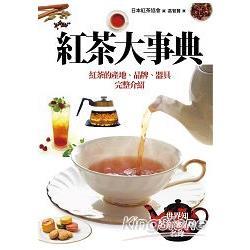 紅茶大事典:紅茶的產地.品牌.器具完整介紹