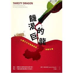 饑渴的巨龍:中國正在改變葡萄酒消費市場