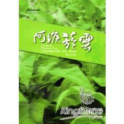 阿緱菸雲 : 屏東菸廠的老農/老物/老故事 = Pingtun tobacco barn /