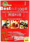 BEST台北100家異國料理