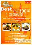 BEST台北100家異國料理: 號 愛吃客