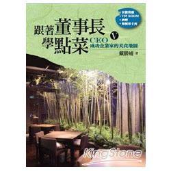 跟著董事長學點菜5﹝景觀餐廳、VIP ROOM 、酒吧、樂團那卡西篇)