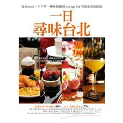 一日尋味台北 : 從Brunch、下午茶、極味餐廳到Lounge Bar的城市美食指南 /