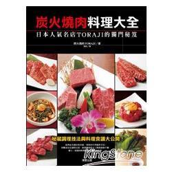 炭火燒肉料理大全-日本人氣名店TORAJI的獨門秘笈