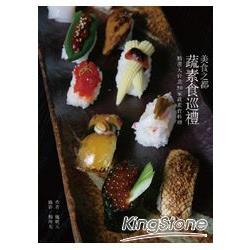 美食之都蔬素食巡禮 : 精選大台北50家蔬素食料理 /
