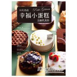 10大名店幸福小蛋糕主廚代表作