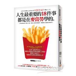 人生最重要的18件事都是在麥當勞學的:日本「最優秀店長」徹底公開麥當勞的感動工作術!即使只是打工,也