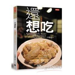 還想吃:王瑞瑤美食報告書