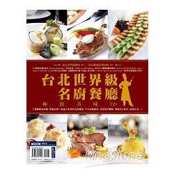 台北世界級名廚餐廳:極致美味72+
