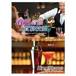 酒吧管理與實務技能