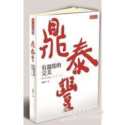 鼎泰豐:有溫度的完美=Din Tai Fung=ディン タイ フォン