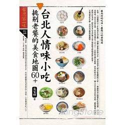 台北人情味小吃 : 挑剔老饕的美食地圖60+ /