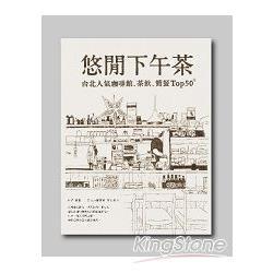 悠閒下午茶 : 臺北人氣咖啡館、茶飲、簡餐Top 50+ /