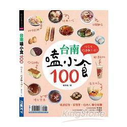 台南嗑小食100