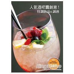 人氣酒吧賣創意!特調飲品&調酒:多元文化激盪下的特調飲!