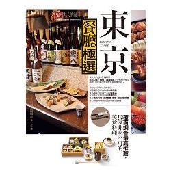 東京餐廳極選:覆面調查最高推薦- 213家非吃不可的美食料理