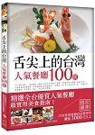 舌尖上的台灣 人氣餐廳100選