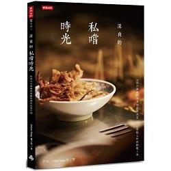 深夜的私嚐時光 : 找尋舌尖療癒與埋藏味蕾的記憶片刻,35間台灣&世界各地夜間食堂X12道暖心料理輕鬆上桌 /