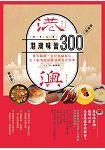 港澳味蕾300:饕客嚴選x港仔私藏秘店,史上耐用度最強港澳美食寶典