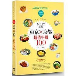 Milly嚴選!:東京x京都超值午餐100:旅途中的醍醐味