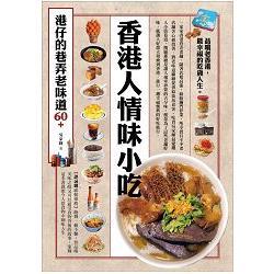 香港人情味小吃 港仔的巷弄老味道60+