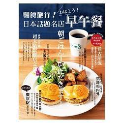 朝食旅行!日本話題名店早午餐
