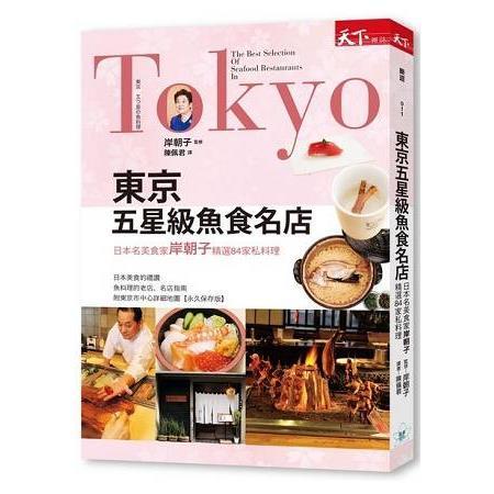 東京五星級魚食名店 : 日本名美食家岸朝子精選84家私料理 /