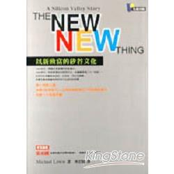THE NEW NEW THING:以新致富的矽谷文化