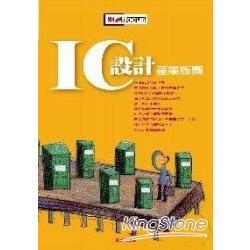 IC設計產業新版圖