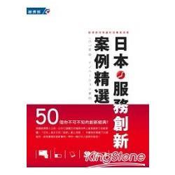 日本服務創新案例精選50=ICT革命⋅イノベㄧション事例