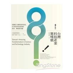 台灣科技產業驚嘆號:從蘭花王國到高科技島, 8大明星科技產業的萌芽、轉型與突破=Taiwan