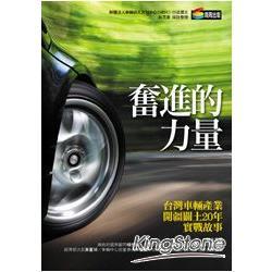 奮進的力量:台灣車輛產業開疆闢土20年實戰故事