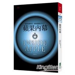 蘋果內幕:後賈伯斯時代,蘋果還能紅多久?