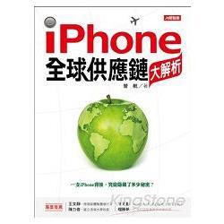 iPhone全球供應鏈大解析