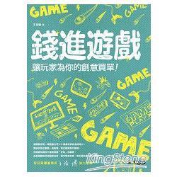 錢進遊戲:讓玩家為你的創意買單!