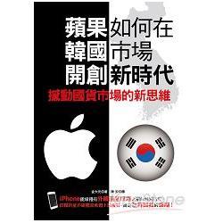 蘋果如何在韓國市場開創新時代:撼動國貨市場的新思維