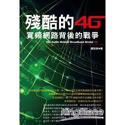 殘酷的4G:寬頻網路背後的戰爭