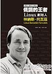 低調的王者 Linux創始人:林納斯托瓦茲:科技大神真人傳記