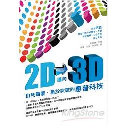 2D邁向3D:自我顛覆、勇於突破的惠普科技