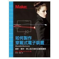 如何製作穿戴式電子裝置:設計、製作、穿上自己做的互動裝置吧