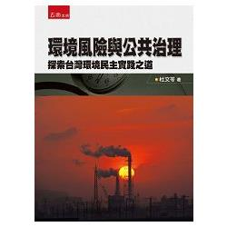 環境風險與公共治理 : 探索台灣環境民主實踐之道 /