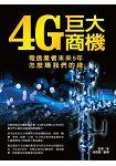 電信業者未來5年怎麼賺我們的錢:4G巨大商機